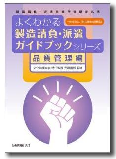 web_hinsitukanri.jpg